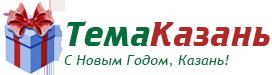 Тема Казань