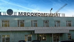 Новости Общество - Казанский мясокомбинат продал свои бренды Самаре