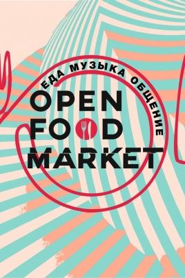 Open Food Market постер